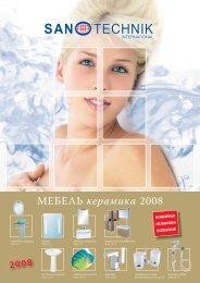MЕБЕЛЬ керамика 2008 - Sanotechnik
