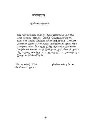 Aditya-Hridayam in Sanskrit and Tamil, edited by ... - Sanskrit Web