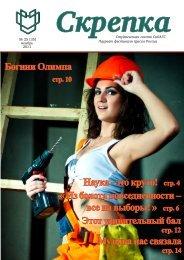 (35) Ноябрь 2011 года - СибАГС