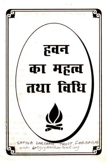 Havan Ki Vidhi - Satyug Darshan Trust