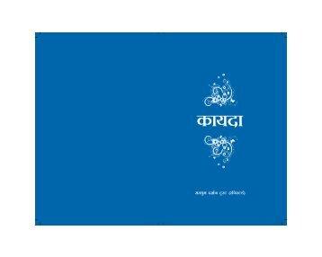 kCn vFkZ - Satyug Darshan Trust