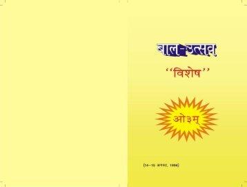 Email - Satyug Darshan Trust