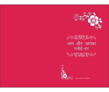 Aap aur apka rasoi ghar - Satyug Darshan Trust