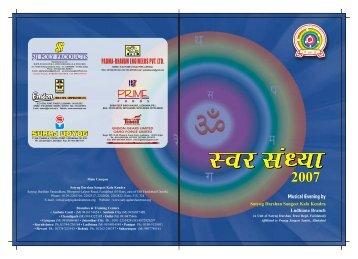 Swar Sandhya - 2007 - Satyug Darshan Trust