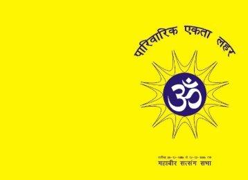 Backup_of_Paariwarik ekta lehar - Satyug Darshan Trust
