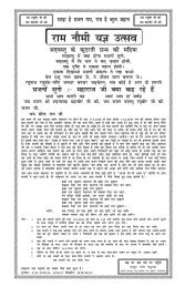 jke ukSeh ;K mRlo - Satyug Darshan Trust