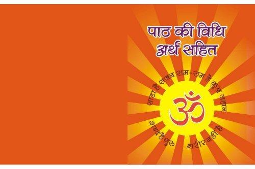 paath ki vidhi - Satyug Darshan Trust