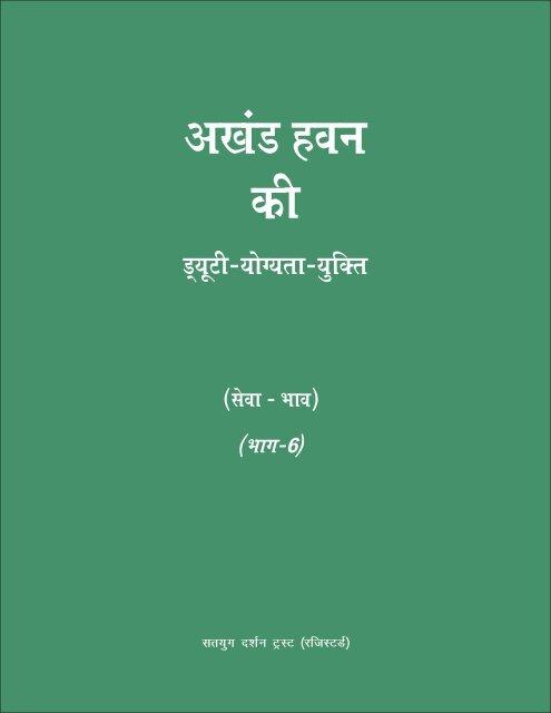 akhand hawan ki - Satyug Darshan Trust
