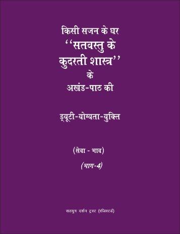 satwastu ka kudrti - Satyug Darshan Trust