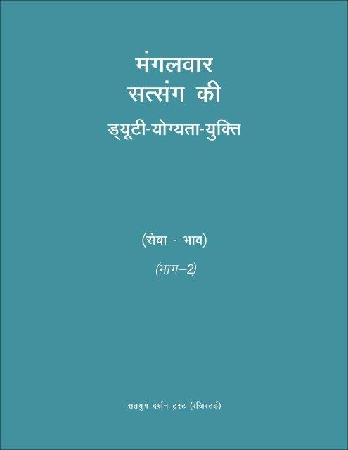 raviwar satsang ki - Satyug Darshan Trust