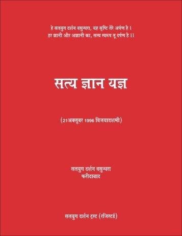 satya gyan yagya - Satyug Darshan Trust