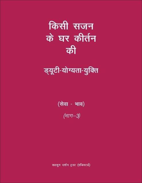 kisi sajan ki - Satyug Darshan Trust