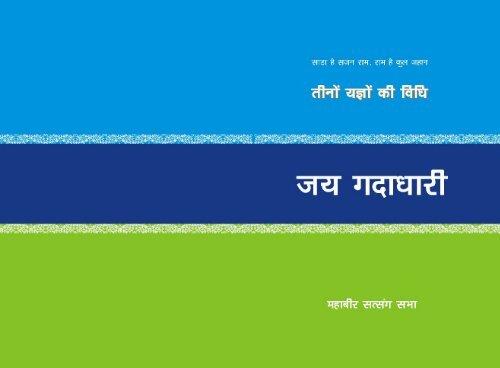 Teen Yago Ki Vidhi - Satyug Darshan Trust