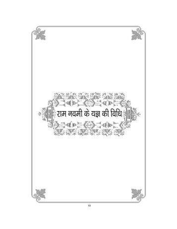 Ram Navami Ke Yag Ki Vidhi - Satyug Darshan Trust