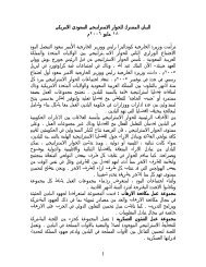 Arabic text of the Joint Statement