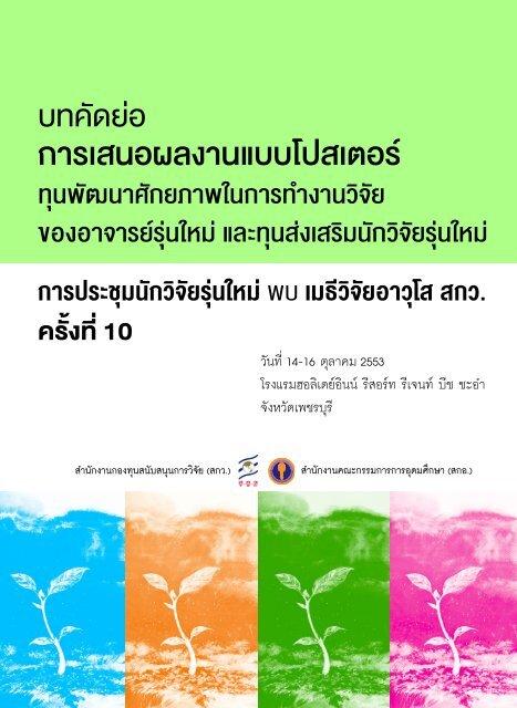 Poster Presentation. p. 279. - Mahidol University