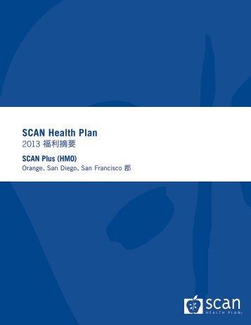 福利摘要 - SCAN Health Plan