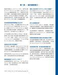 福利摘要 - SCAN Health Plan - Page 2