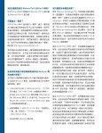 福利摘要 - SCAN Health Plan - Page 3