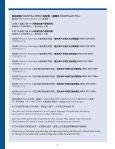 福利摘要 - SCAN Health Plan - Page 5