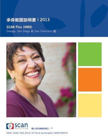承保範圍說明書| 2013 - SCAN Health Plan