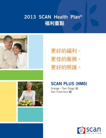 福利重點 - SCAN Health Plan