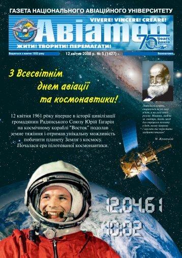 "Газета ""АВІАТОР"", № 5 (1427), 2008"