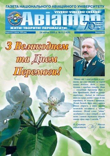 "Газета ""АВІАТОР"", № 6 (1428), 2008"