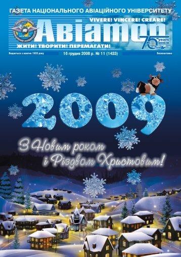 "Газета ""АВІАТОР"", № 11 (1433), 2008"
