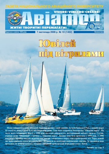 "Газета ""АВІАТОР"", № 10 (1432), 2008"