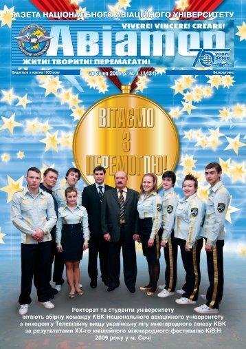 "Газета ""АВІАТОР"", № 1 (1434), 2009"