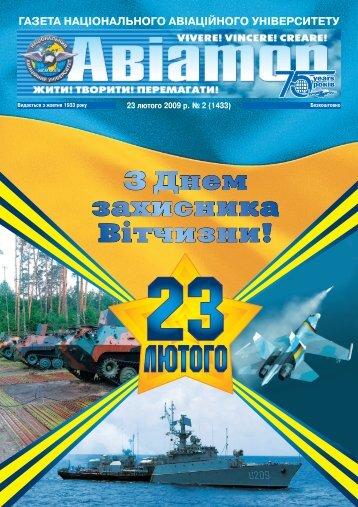"Газета ""АВІАТОР"", № 2 (1433), 2009"