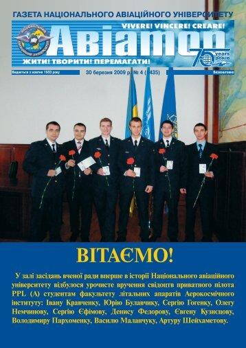 "Газета ""АВІАТОР"", № 4 (1435), 2009"
