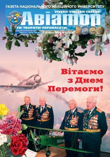 "Газета ""АВІАТОР"", № 6 (1437), 2009"