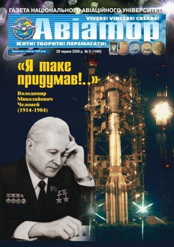 "Газета ""АВІАТОР"", № 9 (1440), 2009"