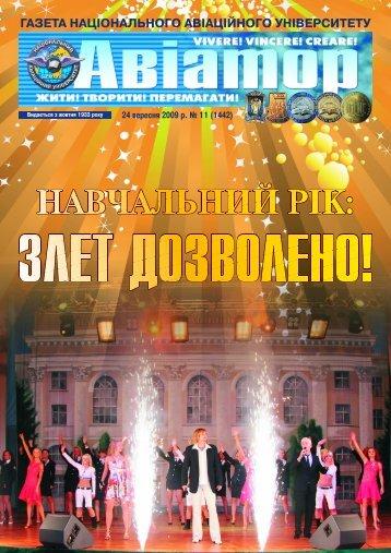 "Газета ""АВІАТОР"", № 11 (1442), 2009"