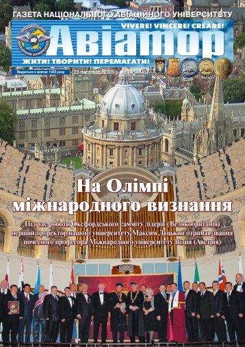 "Газета ""АВІАТОР"", № 14 (1445), 2009"