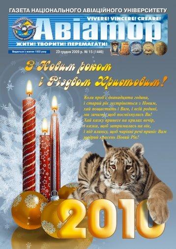 "Газета ""АВІАТОР"", № 15 (1446), 2009"