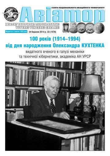 "Газета ""АВІАТОР"" №33 (1478), 2014"