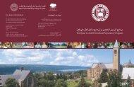 برنامج كورنيل التحضيري لبرنامج ما قبل الطب في قطر - School of ...