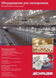 свиноводство техника и оборудование - Schauer Agrotronic GmbH
