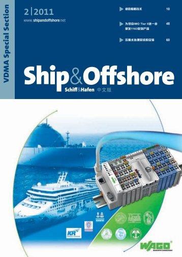 2 | 2011 - Schiff & Hafen