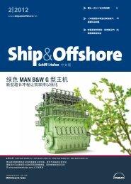2| 2012 - Schiff & Hafen