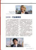 2| 2012 - Schiff & Hafen - Page 3