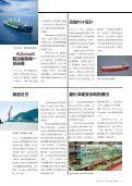 2| 2012 - Schiff & Hafen - Page 7