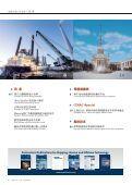 1| 2013 - Shipandoffshore.net - Page 4