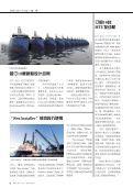 1| 2013 - Shipandoffshore.net - Page 6