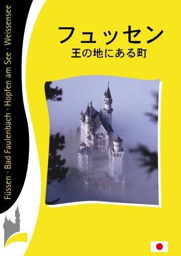 Füssen im Königswinkel (japanisch)