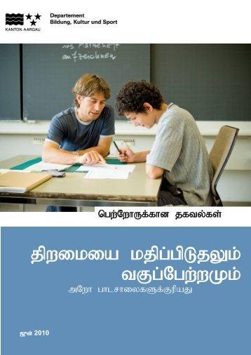 2010_elterninfo_promv_tamil [PDF, 397 KB] - Schule Möriken-Wildegg