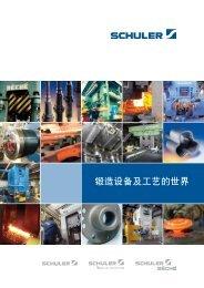 锻造设备及工艺的世界 - Schuler AG